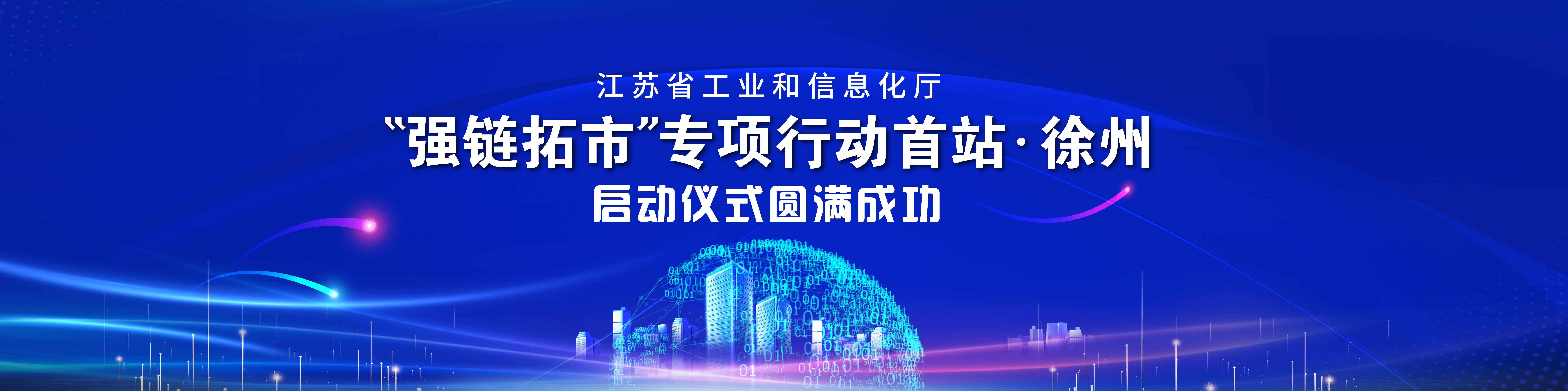 强链拓市,徐州首战