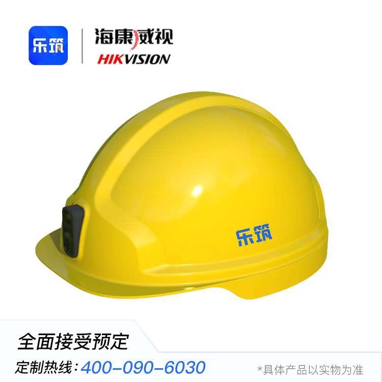 高配智能安全帽