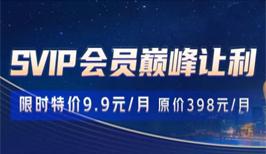9.9元抢购原价398元SVIP会员,乐筑SVIP会员巅峰让利