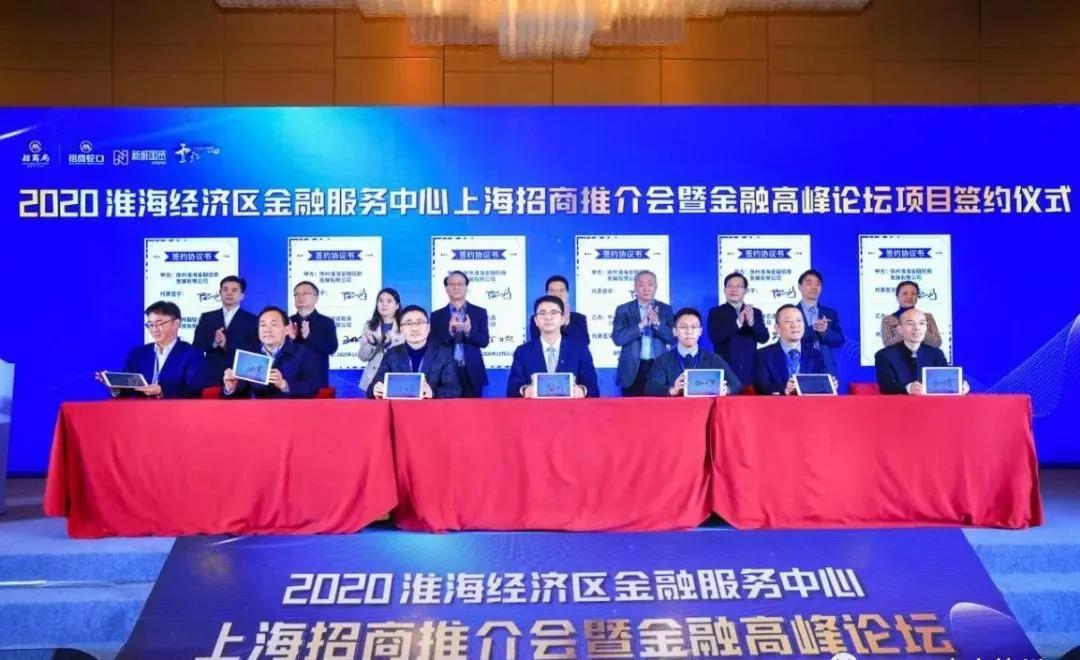 2020淮海经济区金融服务中心(上海)招商推介会暨金融高峰论坛在沪成功举行!